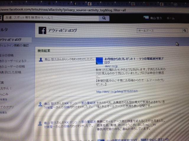 フェイスブック アクティビティログ