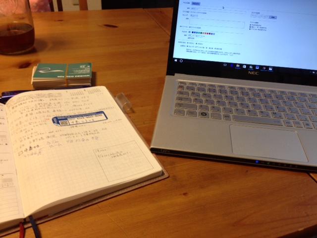 アナログ手帳とデジタル手帳の両刀使いへ