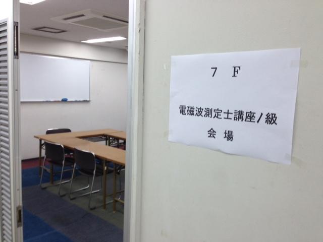 日本電磁波協会 電磁波測定士1級資格取得講座@大阪