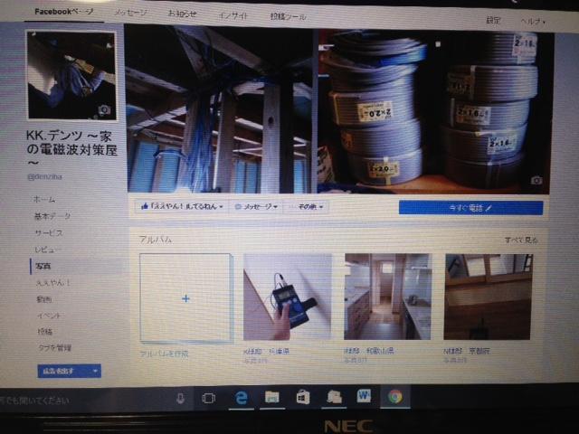 株式会社デンツ フェイスブックページ