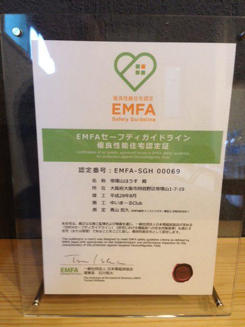 オールアース工法は日本電磁波協会のガイドラインをクリアする唯一の工法です。建築電磁環境性能優良住宅認定を取得しています。
