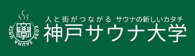 kobe-sauna-univ-banner